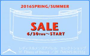2016SS_sale