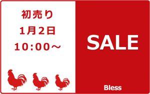2017aw_sale