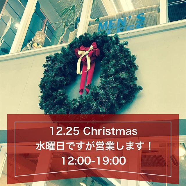 .12月25日(水)営業します・少し遅めの12時オープンとなります(12:00-19:00)・通常は、水曜日が定休日なのでなかなか来れない方はこの機会にお待ちしております️...#愛媛 #松山 #大街道 #ehime #matsuyama #BlessofBless #mensbless #セレクトショップ #19fw #19aw .[Bless ONLINE STORE]@blessofbless.life.セレクトショップブレス愛媛県松山市大街道2-1-12 - from Instagram