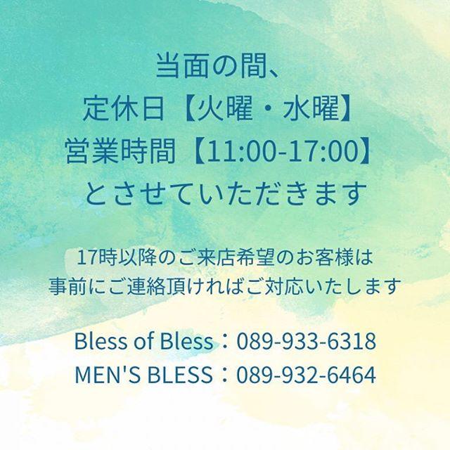 .【お知らせ】.いつもブレスをご利用頂き誠にありがとうございます。.新型コロナウイルスの対策として営業時間・定休日の変更を致します。ご迷惑をおかけ致しますがどうぞよろしくお願いします。.定休日 / 火・水曜日営業時間 / 11:00-17:00....#愛媛#松山#大街道#ehime#matsuyama#BlessofBless#セレクトショップ#今日のコーディネート#お洒落さんと繋がりたい#2020#20ss - from Instagram