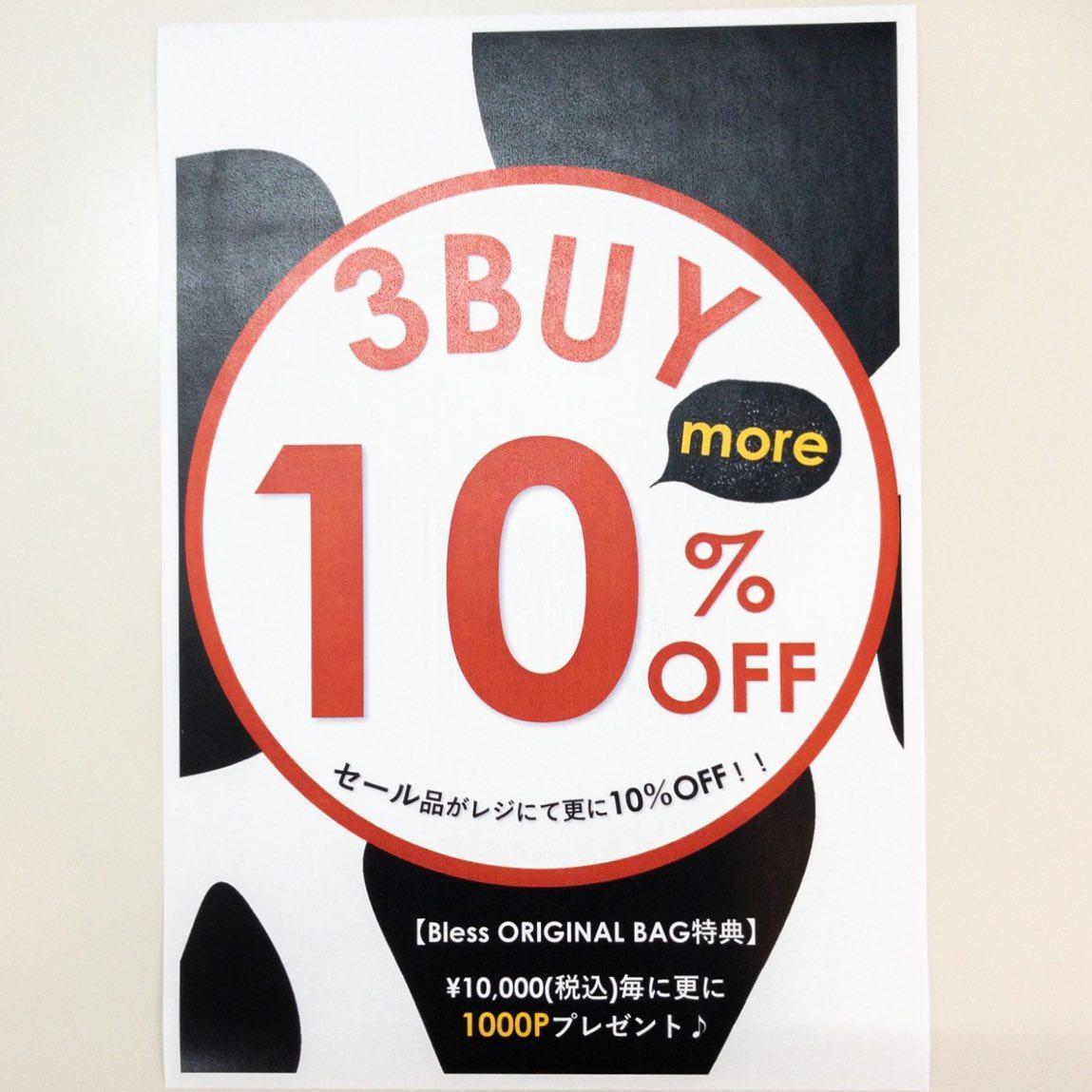 ..【イベントのお知らせ】1月16日(土)より3点以上お買い上げのお客さまレジにてセール品がさらに10%off!!..【Bless original bag特典】Blessのオリジナルバッグを持っているお客さまはお買い物¥10,000-(税込)ごとに1000Pプレゼント!!!....#愛媛#松山#大街道#ehime#matsuyama#BlessofBless#セレクトショップ#今日のコーディネート#お洒落さんと繋がりたい#2021 - from Instagram