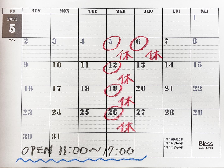 ・・5月の営業日と営業時間です。4月と変わらず11:00-17:00です。5.6日は連休になっておりますのでご予定に入れて下さっていた方はご注意下さい! - from Instagram