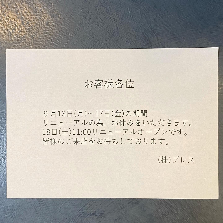 .【店休日のお知らせ】.9/13(mon)〜9/17(fri)の期間リニューアルオープン準備の為、お休みさせていただきます♀️.ご迷惑をお掛けしますがよろしくお願いします。..#愛媛#松山#大街道#ehime#matsuyama#セレクトショップ#fudge#fudge部#cluel#今日のコーデ #大人コーデ#blessofbless#ブレスオブブレス#松山子供服#こどもふく - from Instagram